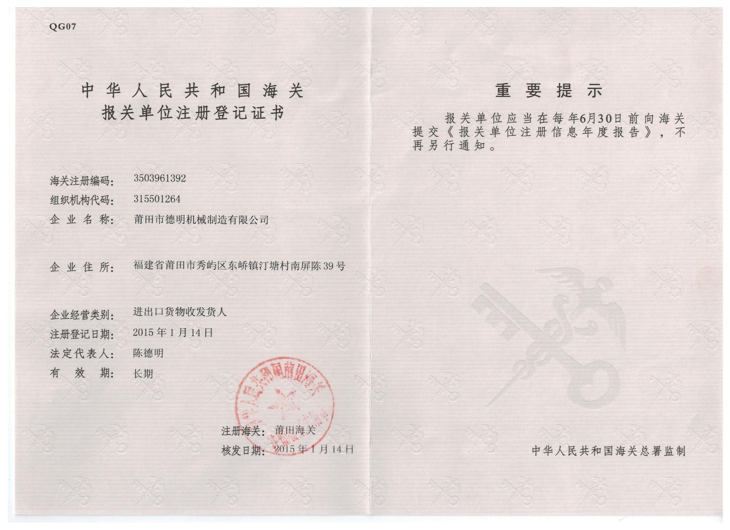 The customs of the People's Republic of China Customs registration certificate